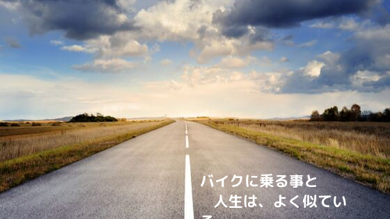 バイクに乗る事と人生は、よく似ている。