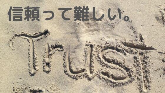 信頼って難しい。