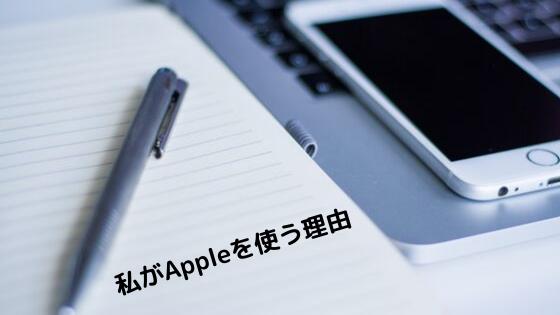 私がAppleを使う理由。iPhoneをきっかけに世界が広がりました。
