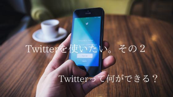 Twitterって何ができる?