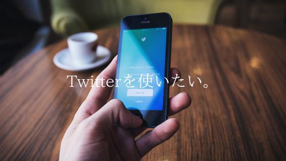 Twitterを使いたい。