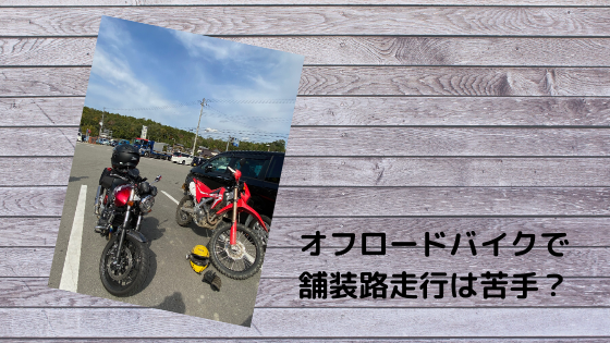 オフロードバイクで舗装路走行は苦手?