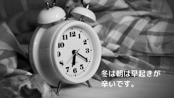 冬は朝は早起きが辛いです。眠りと体のメカニズムについて調べてみました。