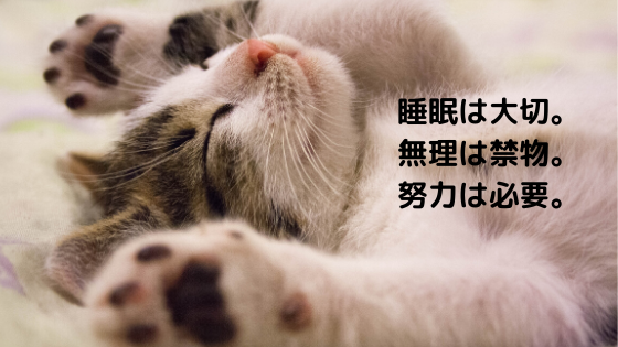 睡眠は大切。無理は禁物。努力は必要。