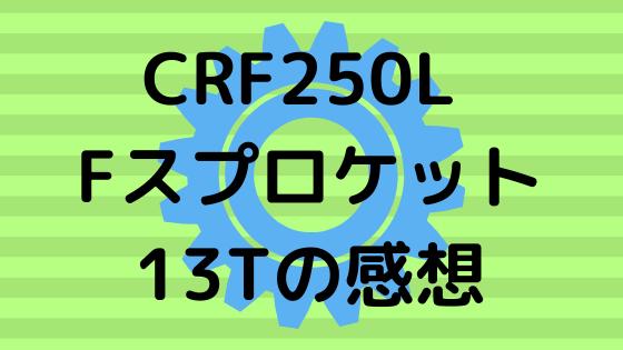 CRF250L Fスプロケット 13Tの感想
