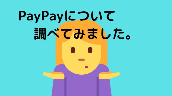 PayPayについて調べてみました。
