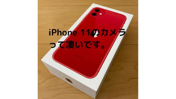 iPhone 11のカメラって凄いです。