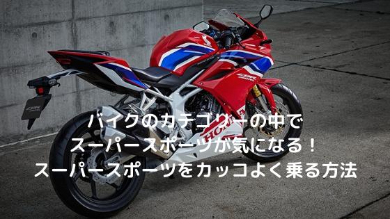 バイクのカテゴリーの中でスーパースポーツが気になる!スーパースポーツをカッコよく乗る方法。
