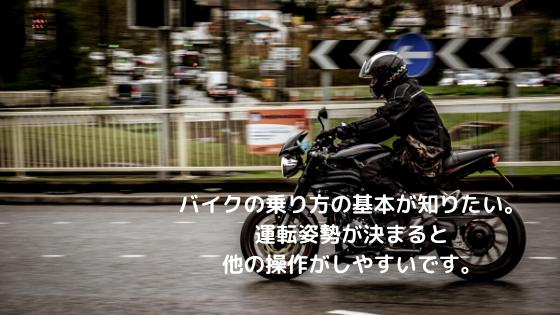 バイクの乗り方の基本が知りたい。運転姿勢が決まると他の操作がしやすいです。