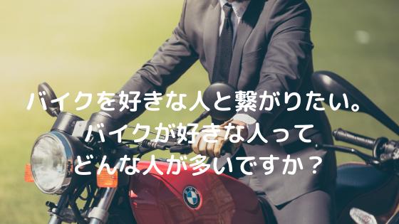 バイクを好きな人と繋がりたい。バイクが好きな人ってどんな人が多いですか?