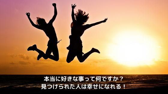 本当に好きな事って何ですか?見つけられた人は幸せになれる!