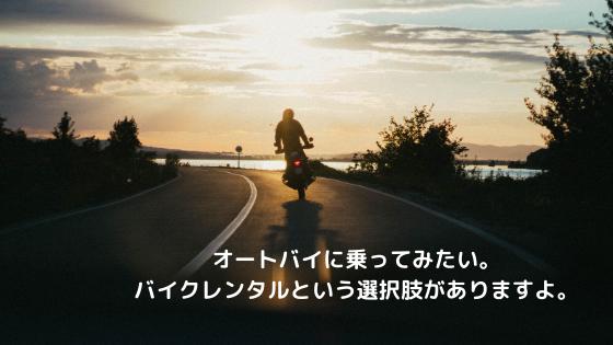 オートバイに乗ってみたい。バイクレンタルという選択肢がありますよ。