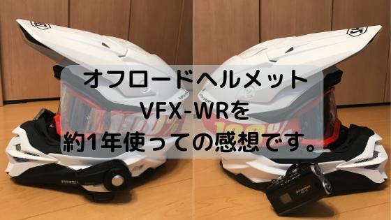 オフロードヘルメットVFX-WRを約1年使っての感想です。