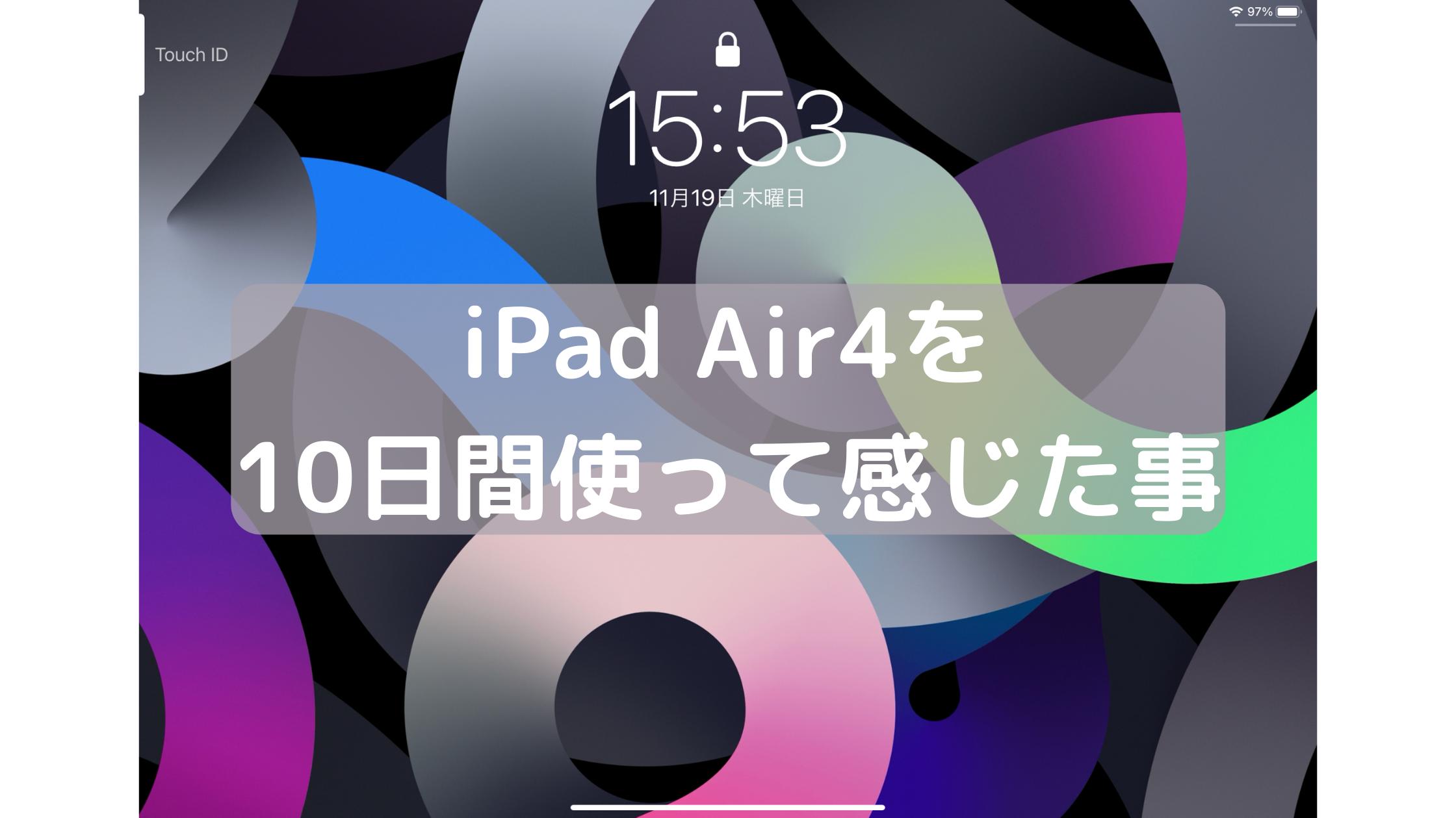 iPad Air4レビュー10日間使って感じた事